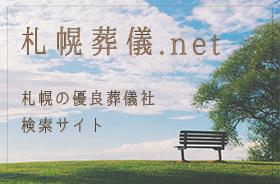札幌の優良葬儀社検索ウェブサイト【札幌葬儀.net】